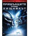 Пришълците срещу Хищникът 2 (DVD) - 1t