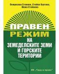 Правен режим на земеделските земи и горските територии - 1t