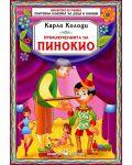 Библиотека за ученика: Приключенията на Пинокио (Скорпио) - 1t
