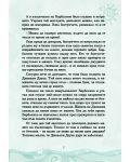 Приказна съкровищница: Нови вълшебни приказки - 5t