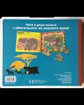 Приказки с пъзели: Запознай се със смелия пазител (Пазители на лъвските земи) - 4t