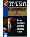 Предприемачество 101 - 1t