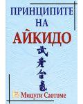 Принципите на Айкидо - 1t
