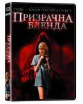 Призрачна бленда (DVD) - 1t