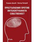 Престъпления против интелектуалната собственост - 1t