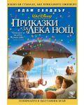 Приказки за лека нощ (DVD) - 1t