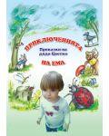 Приключенията на Ема - 1t