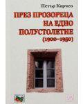 През прозореца на едно полустолетие (1900-1950) - 1t