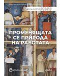 Доклад за световното развитие. Променящата се природа на работата - 1t