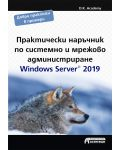 Практически наръчник по системно и мрежово администриране. Windows Server 2019 - 1t