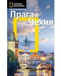 Прага и Чехия: Пътеводител National Geographic - 1t