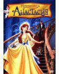 Принцеса Анастасия (DVD) - 1t