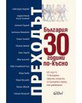 Преходът. България 30 години по-късно - 1t