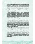 Приказна съкровищница: Нови вълшебни приказки - 4t