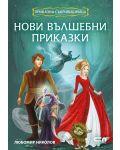 Приказна съкровищница: Нови вълшебни приказки - 1t