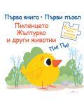 Първа книга. Първи пъзел: Пиленцето Жълтурко и други животни - 1t