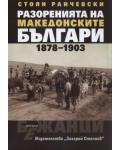 Разоренията на македонските българи 1878-1903 - 1t