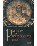 razgovori-za-pravoslavnata-vyara - 1t