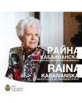 Райна Кабаиванска: Майсторските класове и Школата Кабаиванска / Raina Kabaivanska: The Master Classes and the Kabaivanska School - 1t