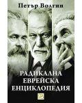 Радикална еврейска енциклопедия - 1t