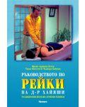 Ръководството по Рейки на д-р Хайяши - 1t