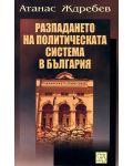 Разпадането на политическата система в България - 1t