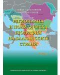 Регионална и политическа география на балканските страни (твърди корици) - 1t