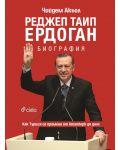Реджеп Таип Ердоган. Биография - 1t