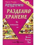 Рецепти за разделно хранене - 1t
