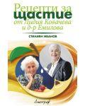 Рецепти за щастие от Лидия Ковачева и д-р Емилова - 1t