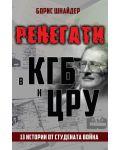 renegati-v-kgb-i-tsru-13-istorii-ot-studenata-voyna - 1t