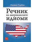Речник на американските идиоми - 1t