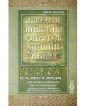 Ребусът св. св. Кирил и Методий - 1t