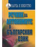 Речник на антонимите в българския език - 1t
