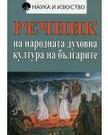 Речник на народната духовна култура на българите (твърди корици) - 1t