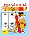 Рисувай и играй с котарака Помпон + 70 стикера - 1t