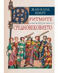 Ритмите през Средновековието - 1t