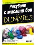 Рисуване с маслени бои For Dummies - 1t