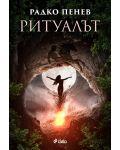 ritualat-radko-penev-siela - 1t