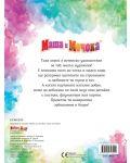 Рисувай с вода: Маша и Мечока - 2t