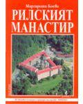 Рилският манастир - 1t