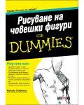 Рисуване на човешки фигури For Dummies - 1t