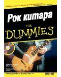 Рок китара For Dummies + CD - 1t