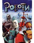 Роботи (DVD) - 1t