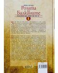 Розата на Балканите – том 1: България до края на XIX век - 2t