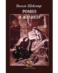 Ромео и Жулиета - 1t