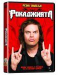 Рокаджията (DVD) - 1t