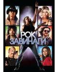 Рок завинаги (DVD) - 1t