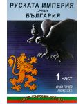Руската империя срещу България - Комплект от 3 части - 2t