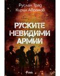Руските невидими армии - 1t